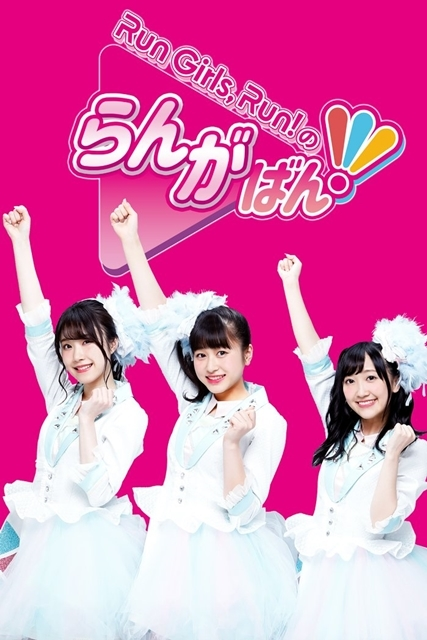 『Run Girls, Run!のらんがばん!』第2話より先行場面カット&あらすじ到着! TOKYO MX訪問の後編をお届け♪の画像-6