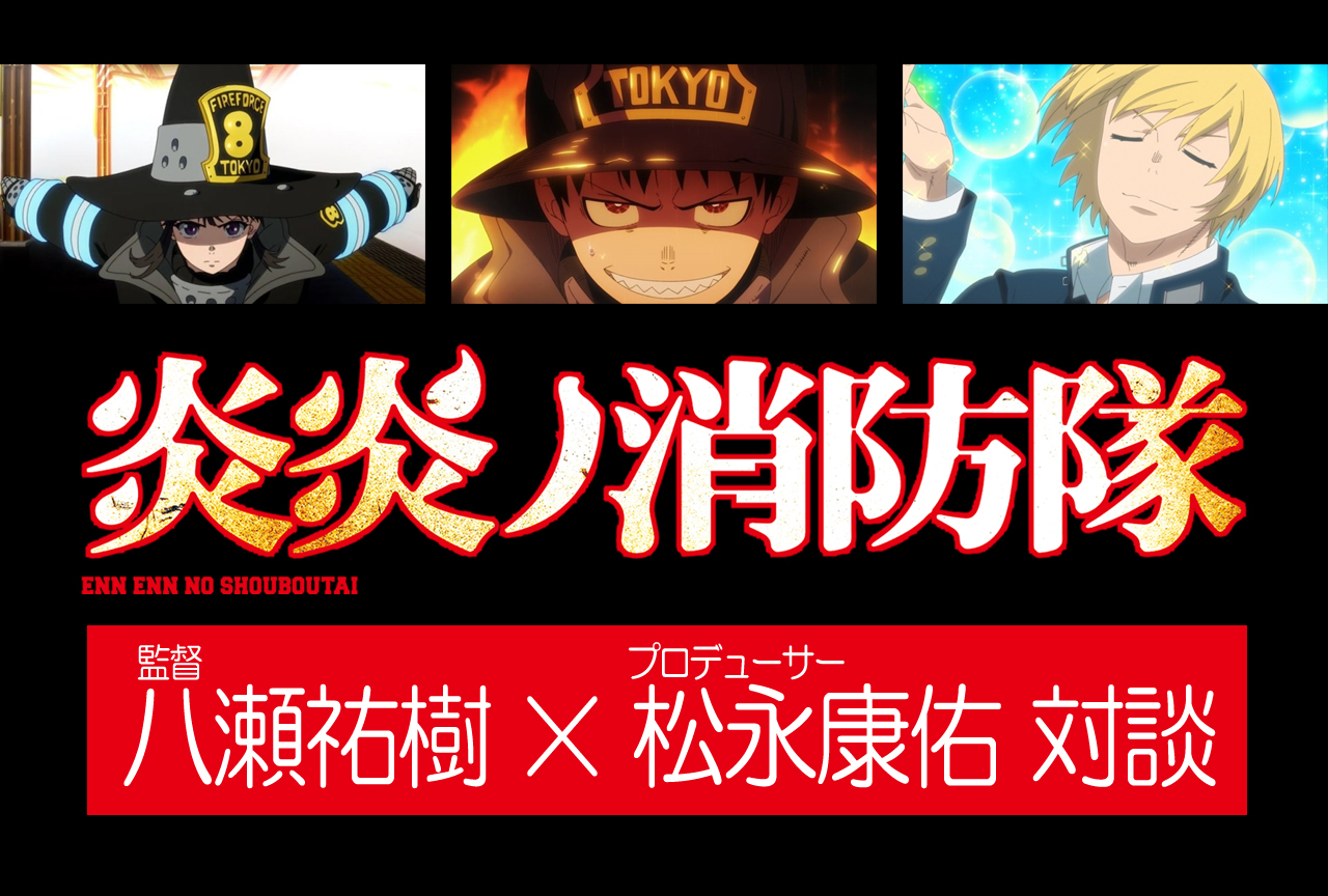 TVアニメ『炎炎ノ消防隊』八瀬祐樹監督×david production・松永康佑プロデューサー対談