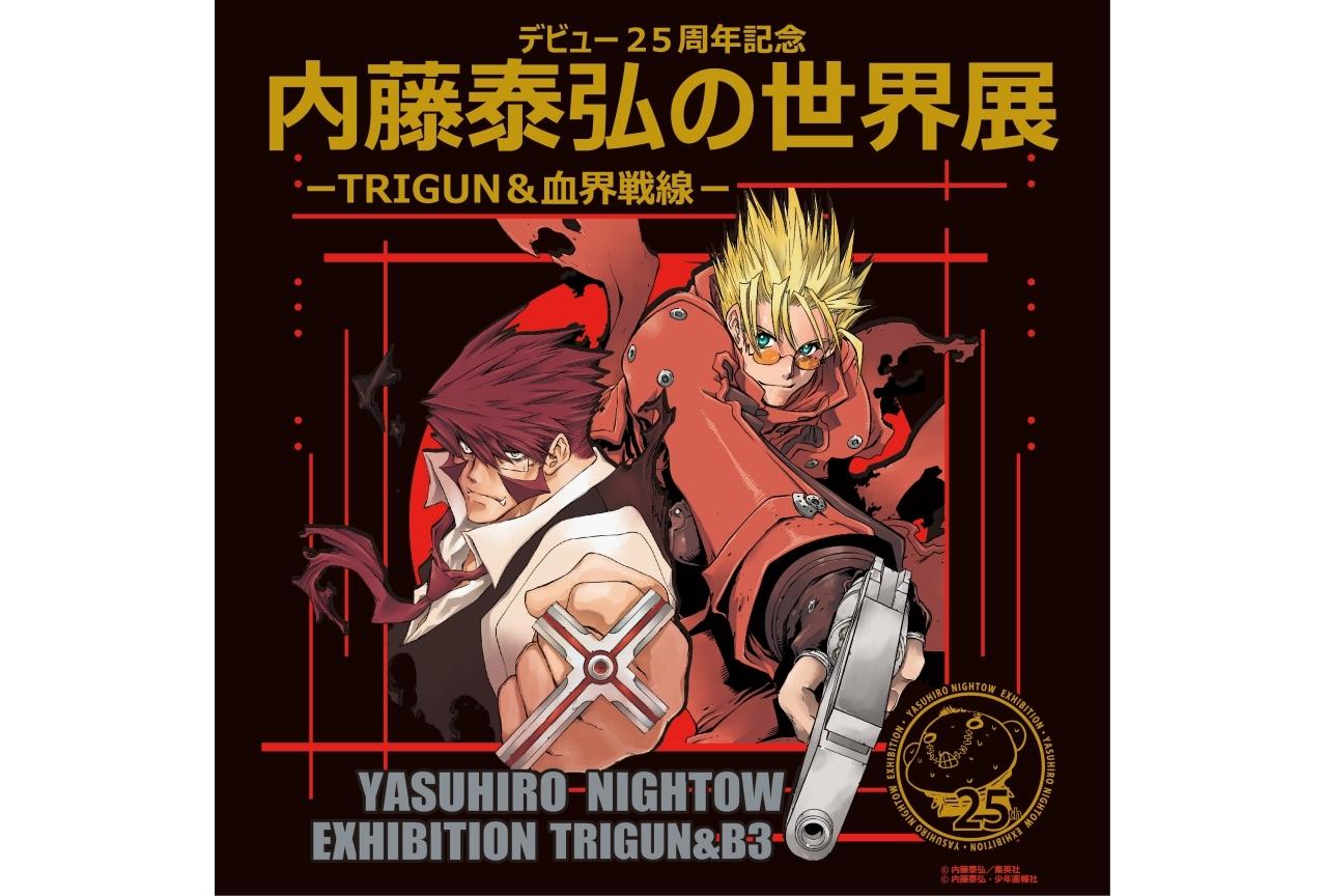 『トライガン』『血界戦線』「内藤泰弘の世界展」オリジナルグッズの事後通販がスタート
