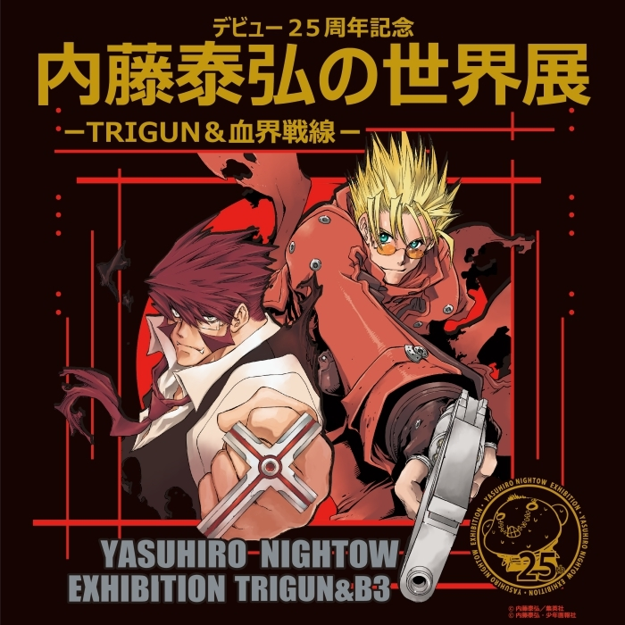 TRIGUN-1