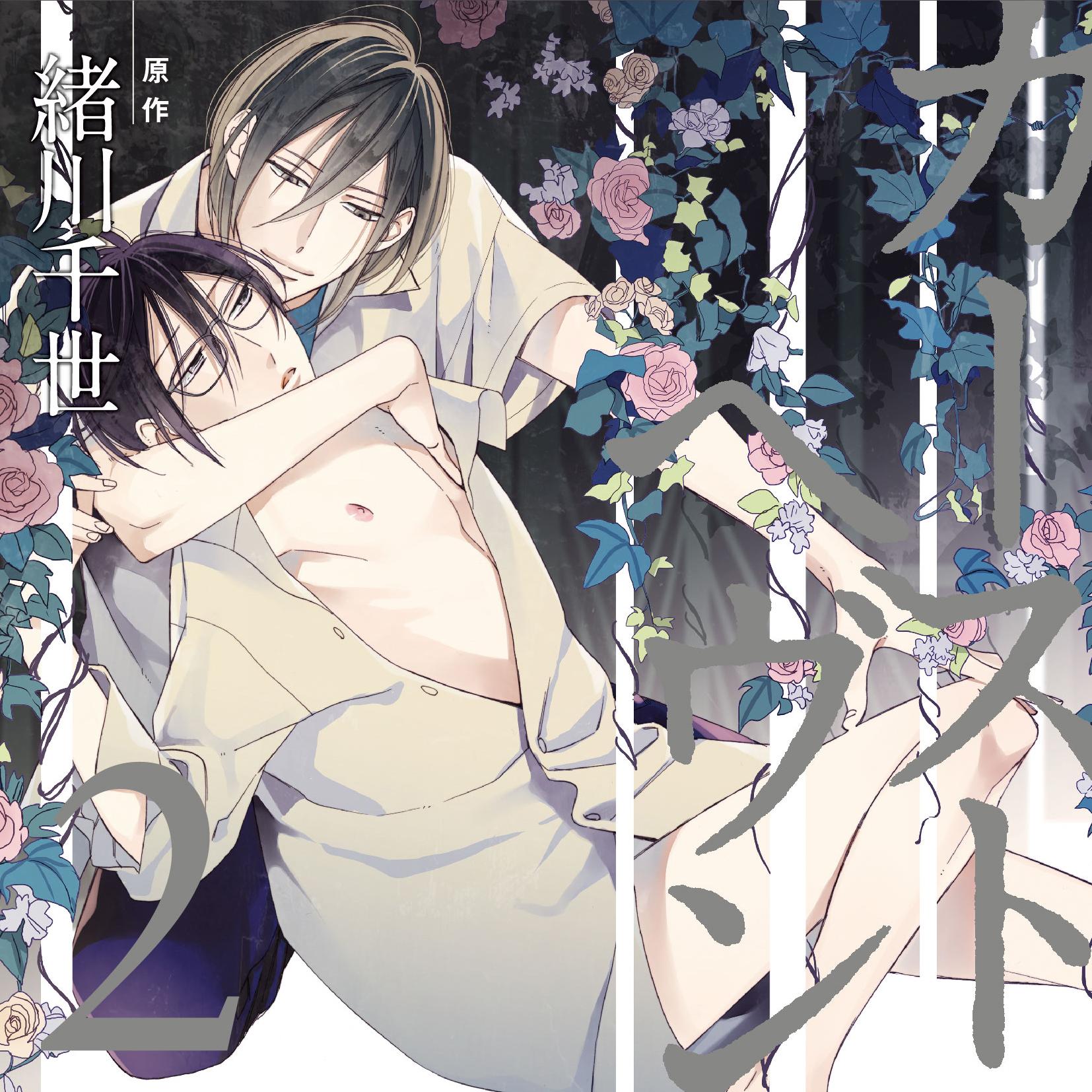 BLCD『カーストヘヴン』『カーストヘヴン2』が「アニメイトオンラインショップ」にてデータ販売開始!