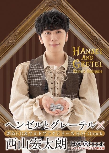 HACOSTA×movicによる企画「HACObook(ハコブック)」シリーズ2ndシーズン第2弾は西山宏太朗さんが出演!