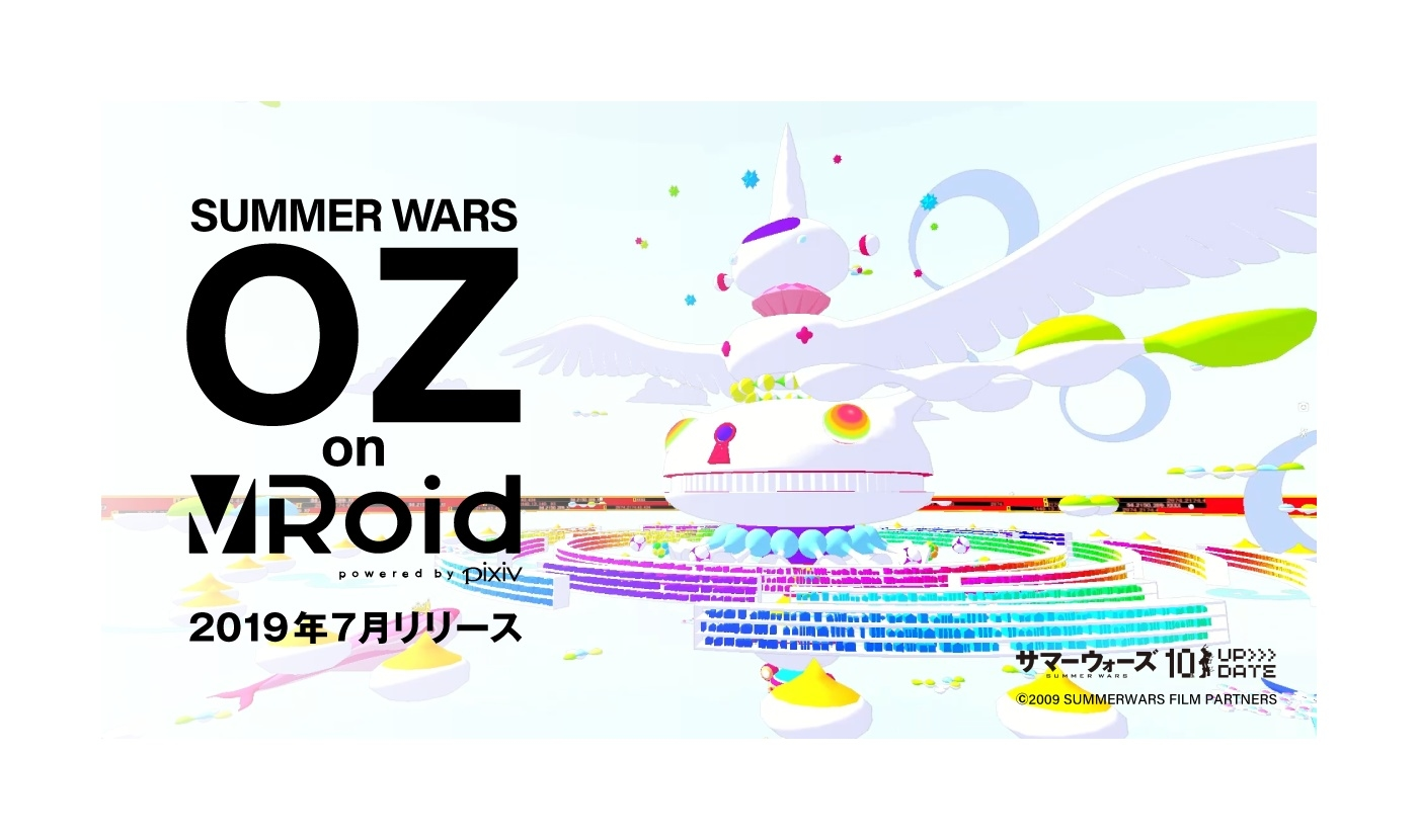 映画『サマーウォーズ』のOZワールドがVRで楽しめる特別企画が開催