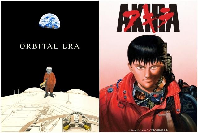 『AKIRA』新アニメ化プロジェクトや新作映画『ORBITAL ERA』など、大友克洋プロジェクトが続々始動!-2