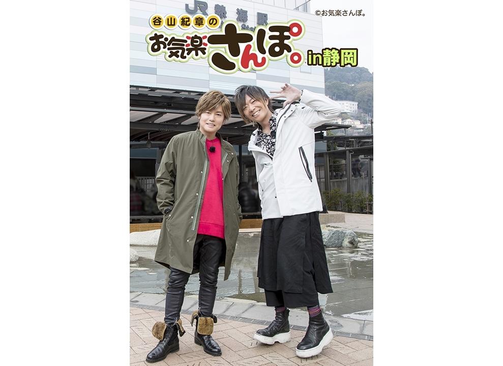 『谷山紀章のお気楽さんぽ。in静岡』BS11で二夜連続で放送決定!