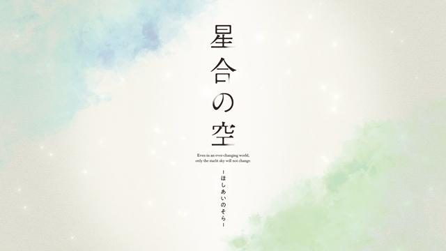 『星合の空』中島愛さんが歌うOP主題歌「水槽」が聴ける、プロモーションビデオ第二弾公開!-2