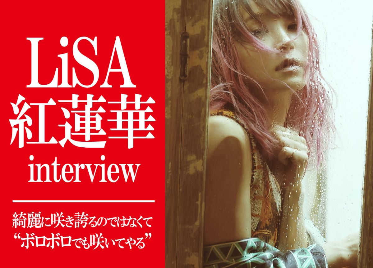 """LiSAが強くなれる理由は""""みんな""""がいるから。「紅蓮華」よ、咲き誇れ!/鬼滅の刃OPインタビュー"""