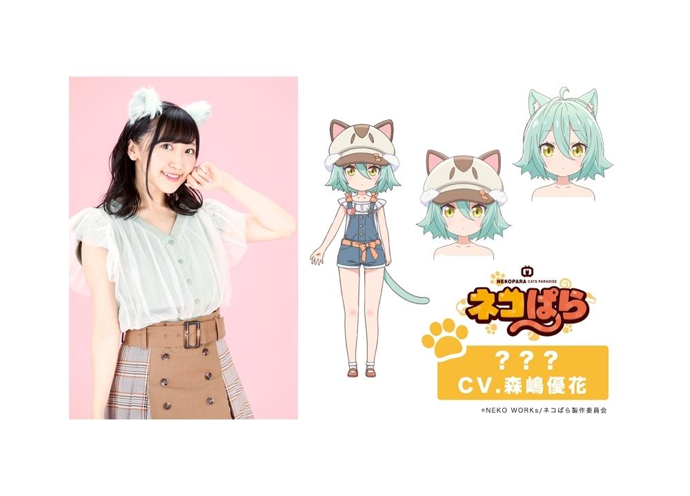 『ネコぱら』追加声優に森嶋優花!TVアニメオリジナルキャラを担当