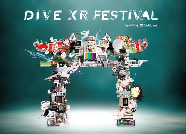 キズナアイら出演のイベント「DIVE XR FESTIVAL」が開催決定