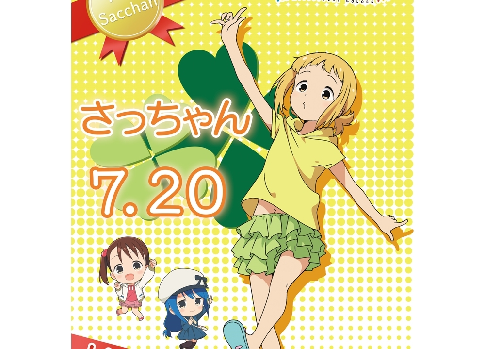『三ツ星カラーズ』さっちゃん誕生日イベが緊急開催決定!