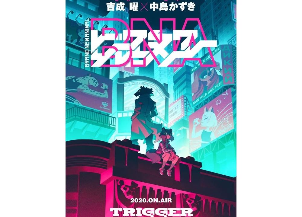 TRIGGER最新作・TVアニメ『BNA ビー・エヌ・エー』発表!