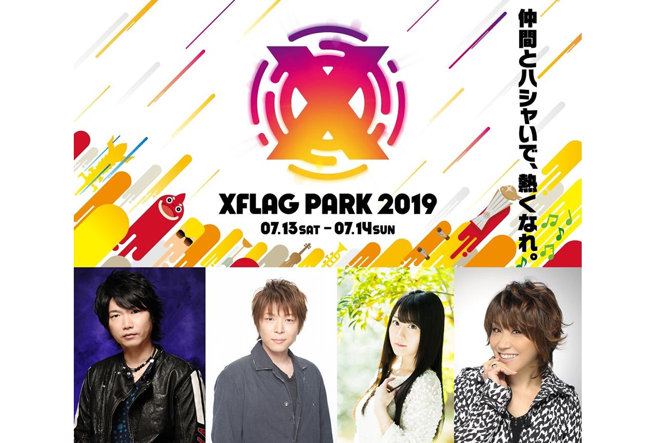小倉唯、小西克幸ら人気声優陣も出演!「XFLAG PARK 2019」イベント情報まとめ
