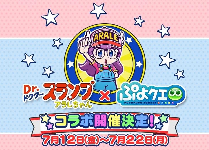 『ぷよクエ』×『アラレちゃん』コラボに「うんちくん」登場!コラボ内容公開