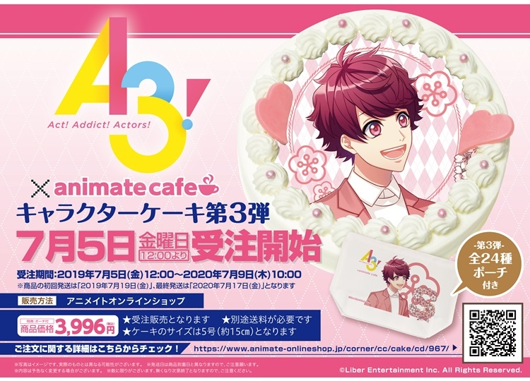 『A3!』キャラクターケーキが新絵柄で登場