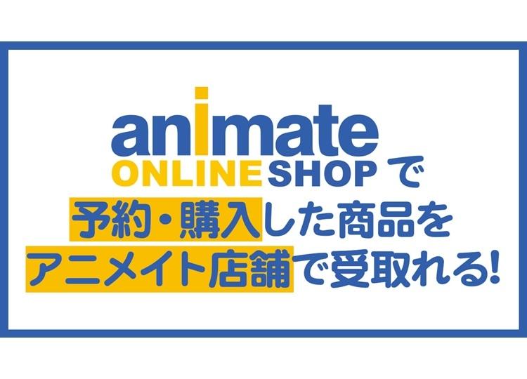 アニメイトオンラインショップ「店舗受取りサービス」がスタート