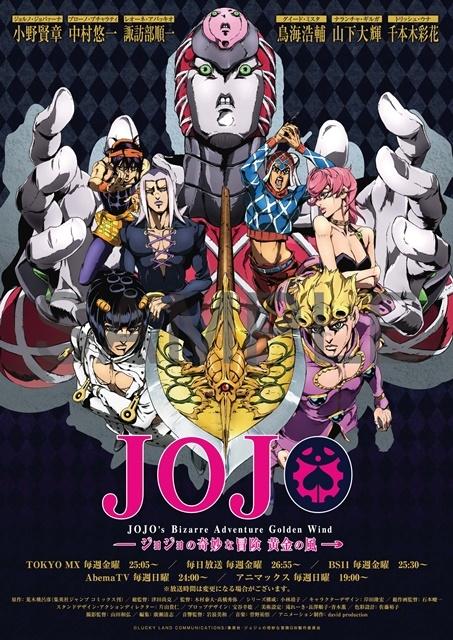 TVアニメ『ジョジョの奇妙な冒険 黄金の風』最終話アフレコ終了写真&アフレコ終了コメント到着-10