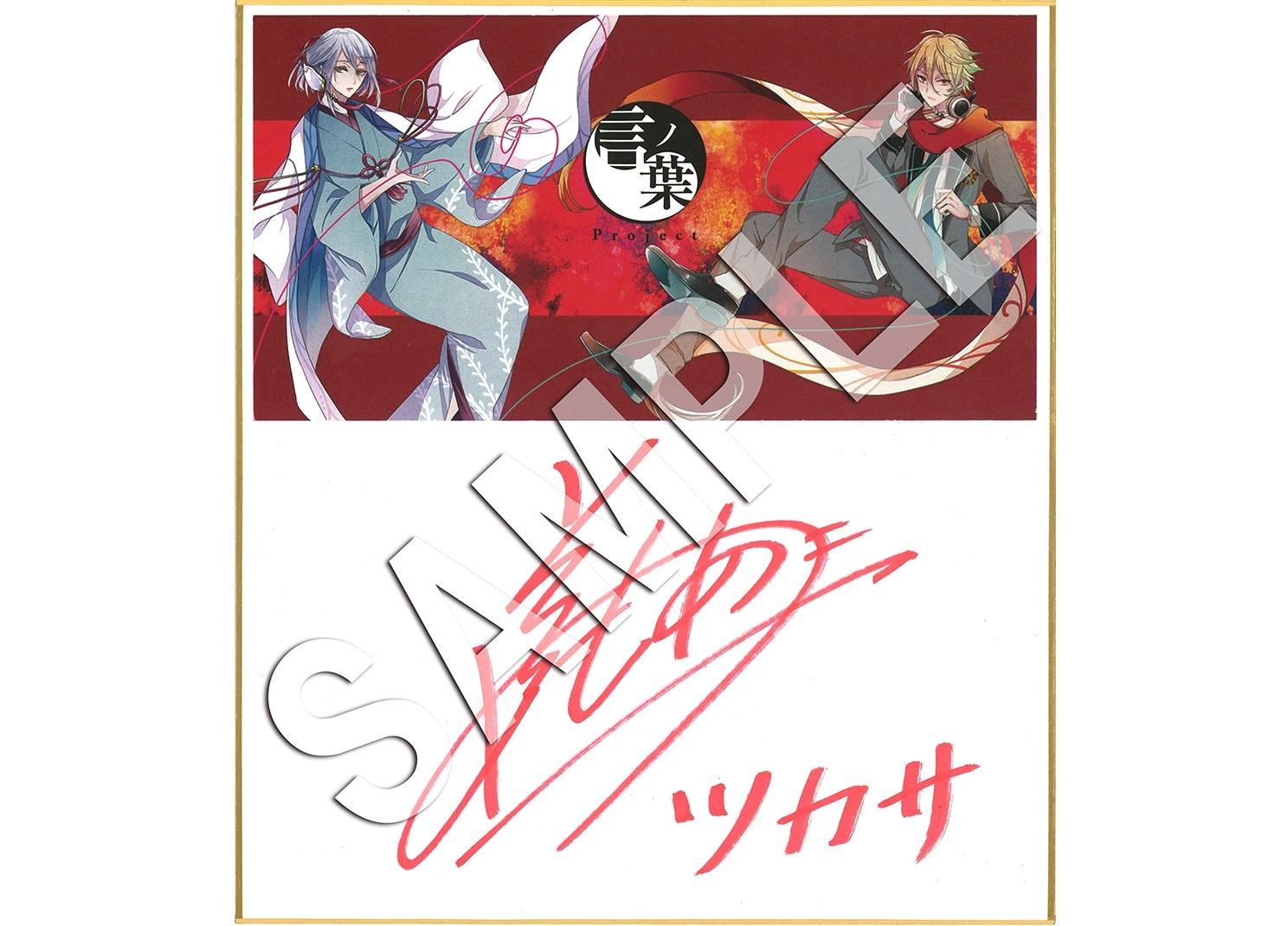 『言ノ葉プロジェクト ~詠唱集~』アニメイトオンライン限定キャンペーン開催