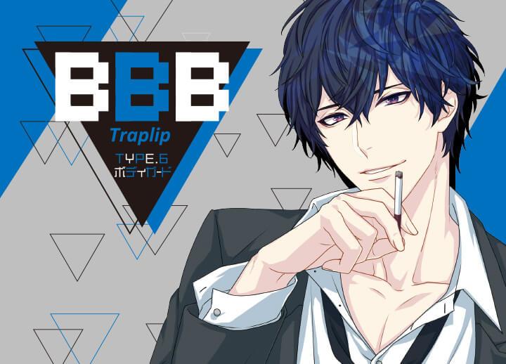 シチュCD『BBB-Traplip- TYPE.6 ボディガード』(出演声優:大河元気)が配信開始!