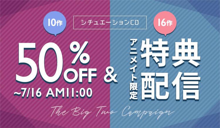 ケイズ・エンターテイメント作品のアニメイト特典16作品を「ポケットドラマCD R」にて一挙大公開!