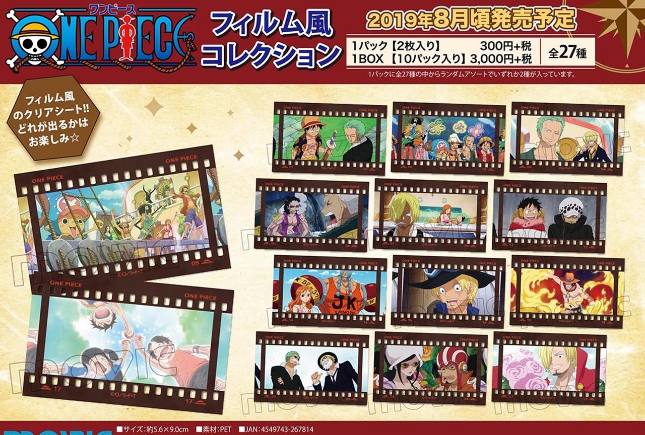 アニメ『ワンピース』名場面が描かれたフィルム風コレクションが登場