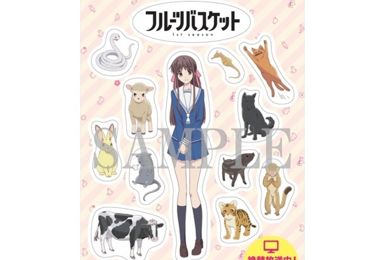 春アニメ『フルバ』第1クール一挙上映会が開催決定!