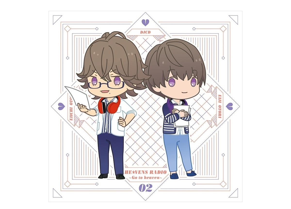 DJCD「HE★VENS RADIO」Vol.2のジャケットビジュアル&特典画像が到着!