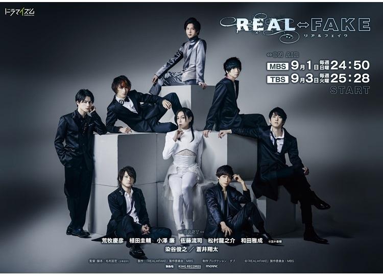 オリジナルドラマ『REAL⇔FAKE』9月放送 朱音役に蒼井翔太