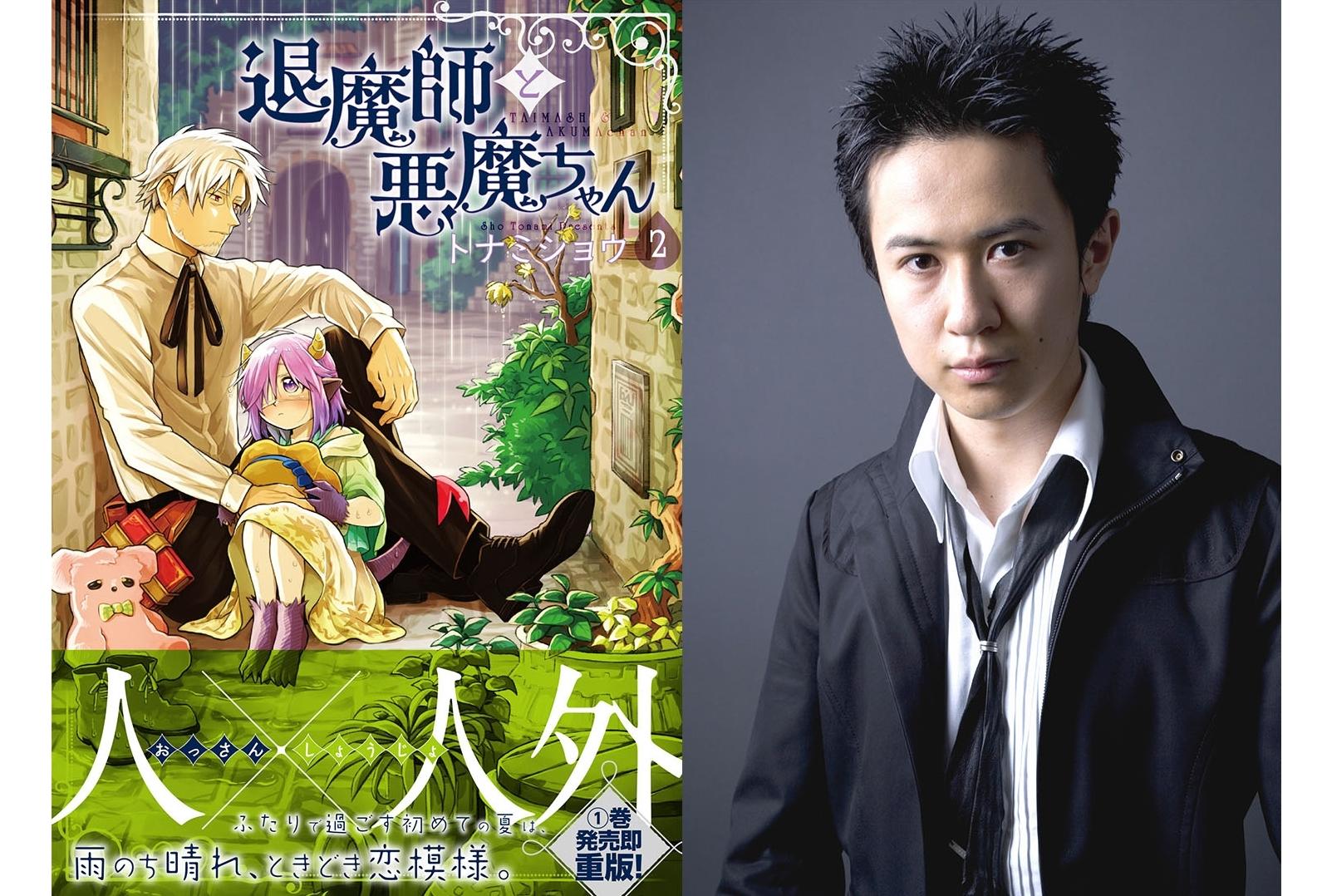『退魔師と悪魔ちゃん』第2巻の発売記念CMが公開!杉田智和が退魔師役で出演