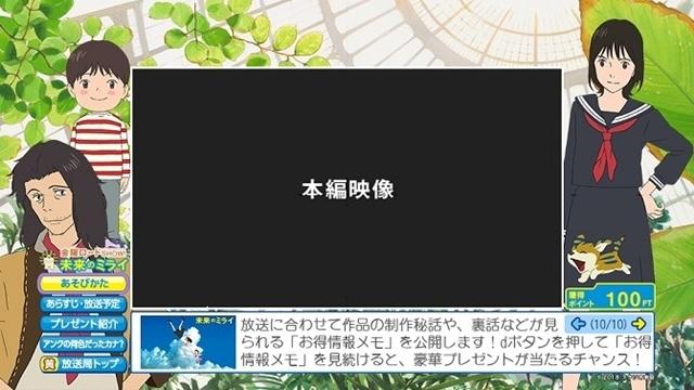 細田守監督作品『未来のミライ』『サマーウォーズ』「金曜ロードSHOW!」にてリアルタイムで放送を楽しめるデジタル企画を実施!-1