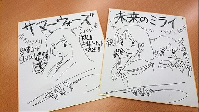 ▲細田守監督直筆サイン入りキャライラスト色紙