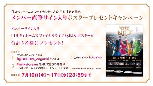 「ミルキィホームズ ファイナルライブ Q.E.D.」がBlu-rayとなって7月10日発売! 感動のファイナルライブをついに映像化!