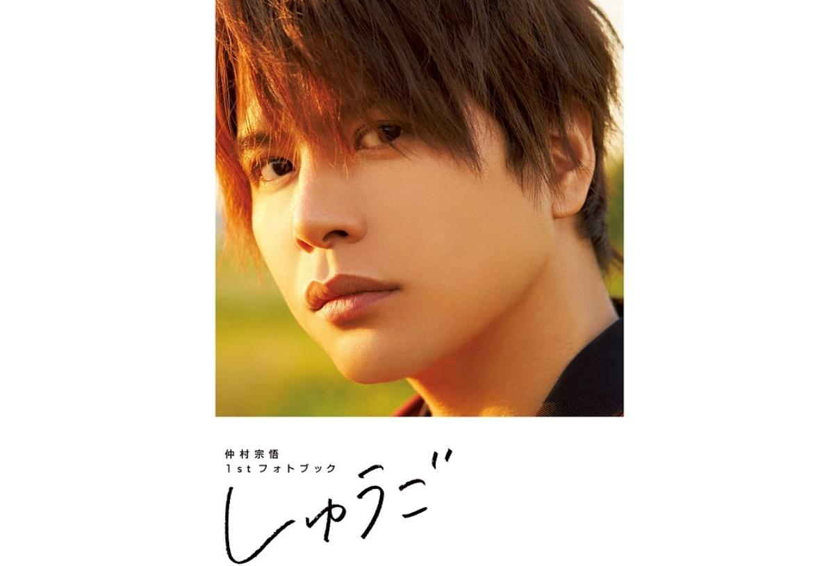 声優・仲村宗悟1stフォトブックのタイトルが「しゅうご」に決定