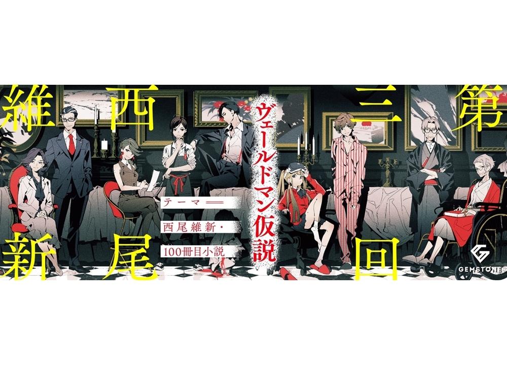 西尾維新の新作小説『ヴェールドマン仮説』PVを大募集
