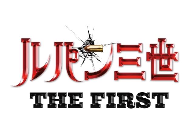 『ルパン三世』の劇場最新作『ルパン三世 THE FIRST』が12月6日公開! 山崎貴監督によって初の3DCGアニメーション化!-2