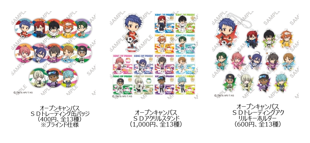 『KING OF PRISM』(キンプリ)」シリーズの企画展が東京アニメセンターin DNPプラザにて開催! 原画&イラスト展示やオリジナルグッズを販売