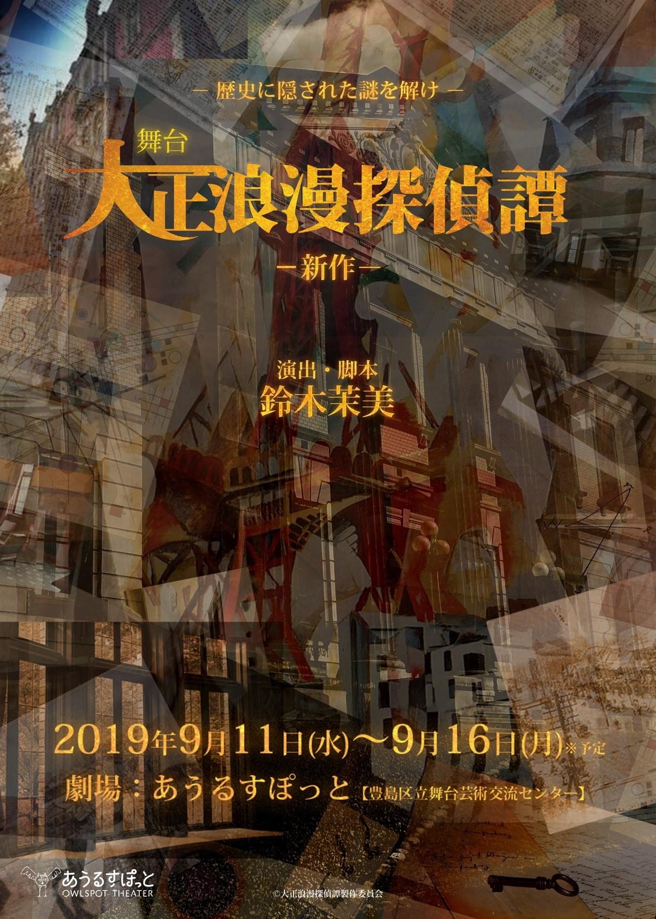 アニメイト限定特典付チケット最速先行受付が7月13日(土)より開始! 舞台『大正浪漫探偵譚-新作-』