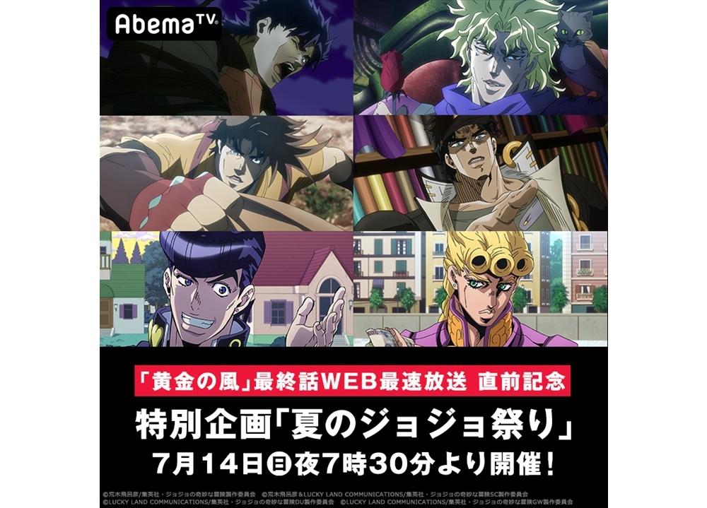 AbemaTV特別企画『夏のジョジョ祭り』7月14日よりスタート!