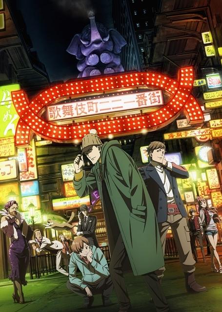 歌舞伎町シャーロック-1