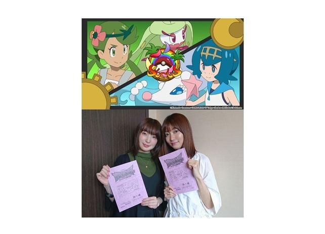 TVアニメ『ポケモン サン&ムーン』上田麗奈、菊地瞳のコメントが到着