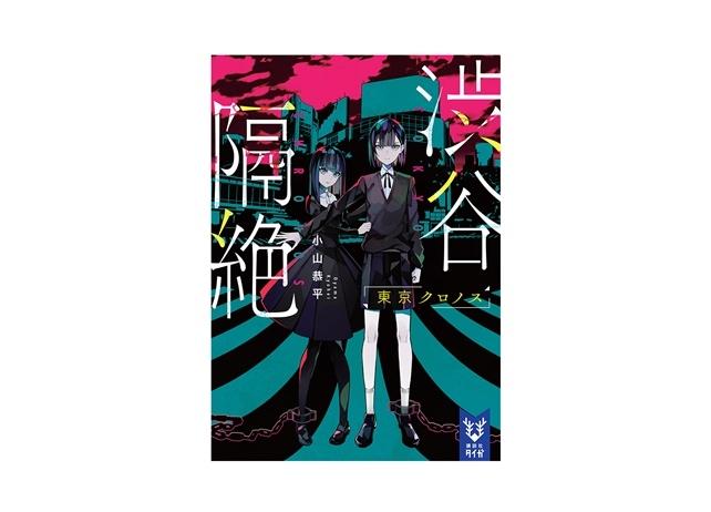 小説『渋谷隔絶 東京クロノス』帯コメントを朴璐美、木村良平、上村祐翔が担当