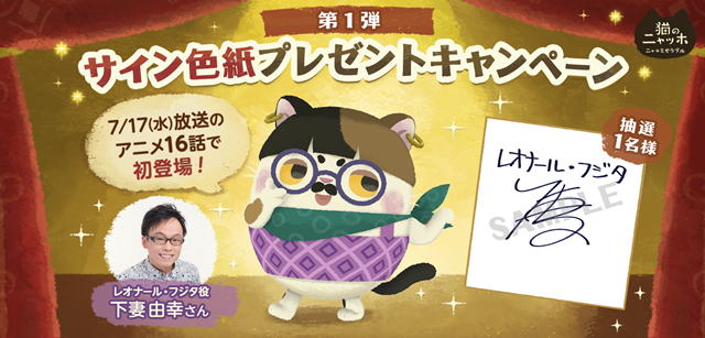TVアニメ『猫のニャッホ』人気キャラクターを声優・下妻由幸さん、中村悠一さん、鈴木美咲さんが担当!-2