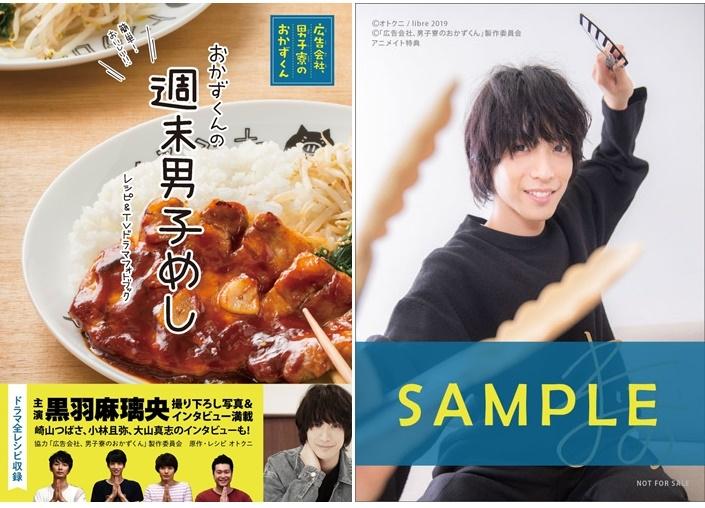 『広告会社、男子寮のおかずくん』レシピ&TVドラマフォトブック7月12日発売