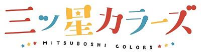 『三ツ星カラーズ』待望のBD BOXが12月25日発売決定! 声優・高田憂希さん&高野麻里佳さん&日岡なつみさんのユニット「カラーズ☆スラッシュ」復活ライブも開催