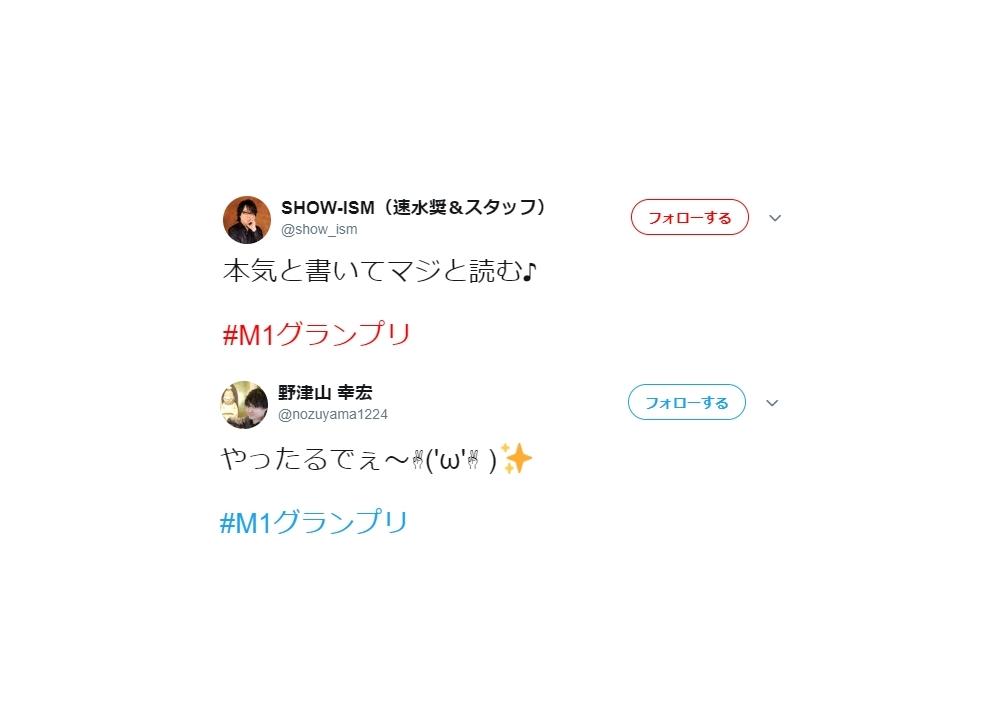 声優の速水奨と野津山幸宏がM-1グランプリ予選に出場決定!