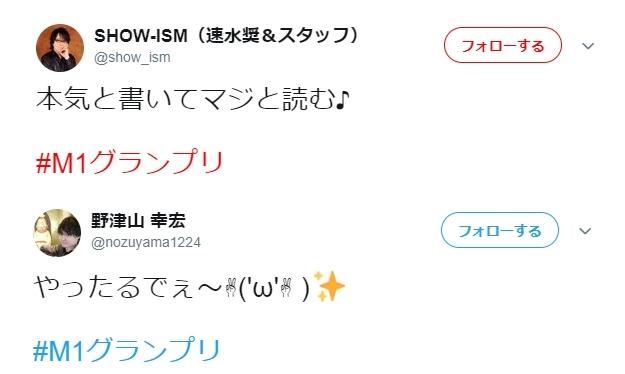 ▲速水さんと野津山さんのツイッターより