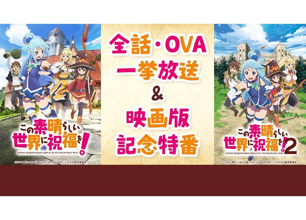 『このすば』1期・2期・OVA・映画記念特番が配信決定