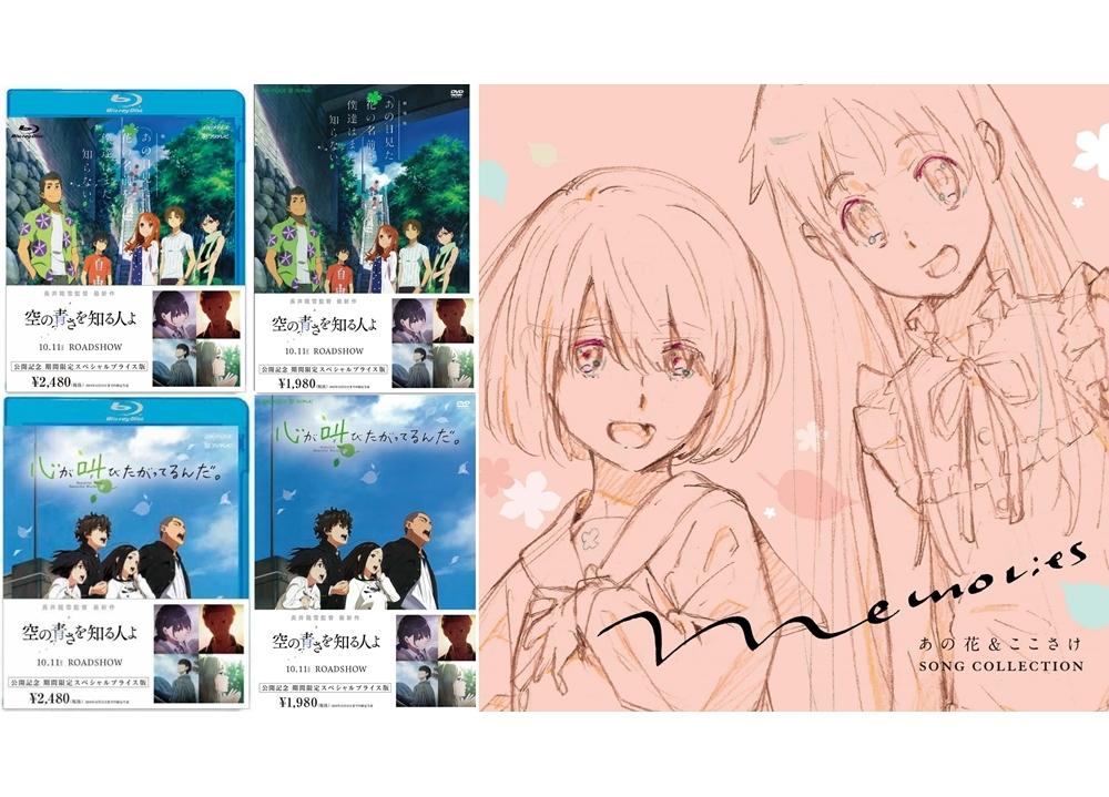 『あの花』『ここさけ』SPプライス版BD&DVD発売決定!