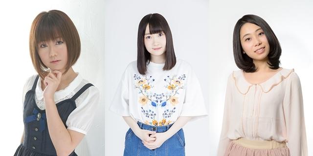 ▲左から大地葉さん、長縄まりあさん、山根希美さん
