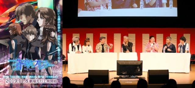 『蒼穹のファフナー』シリーズ15周年記念イベントレポートが到着! 「THE BEYOND」第4話以降の情報&キービジュアル解禁!-1