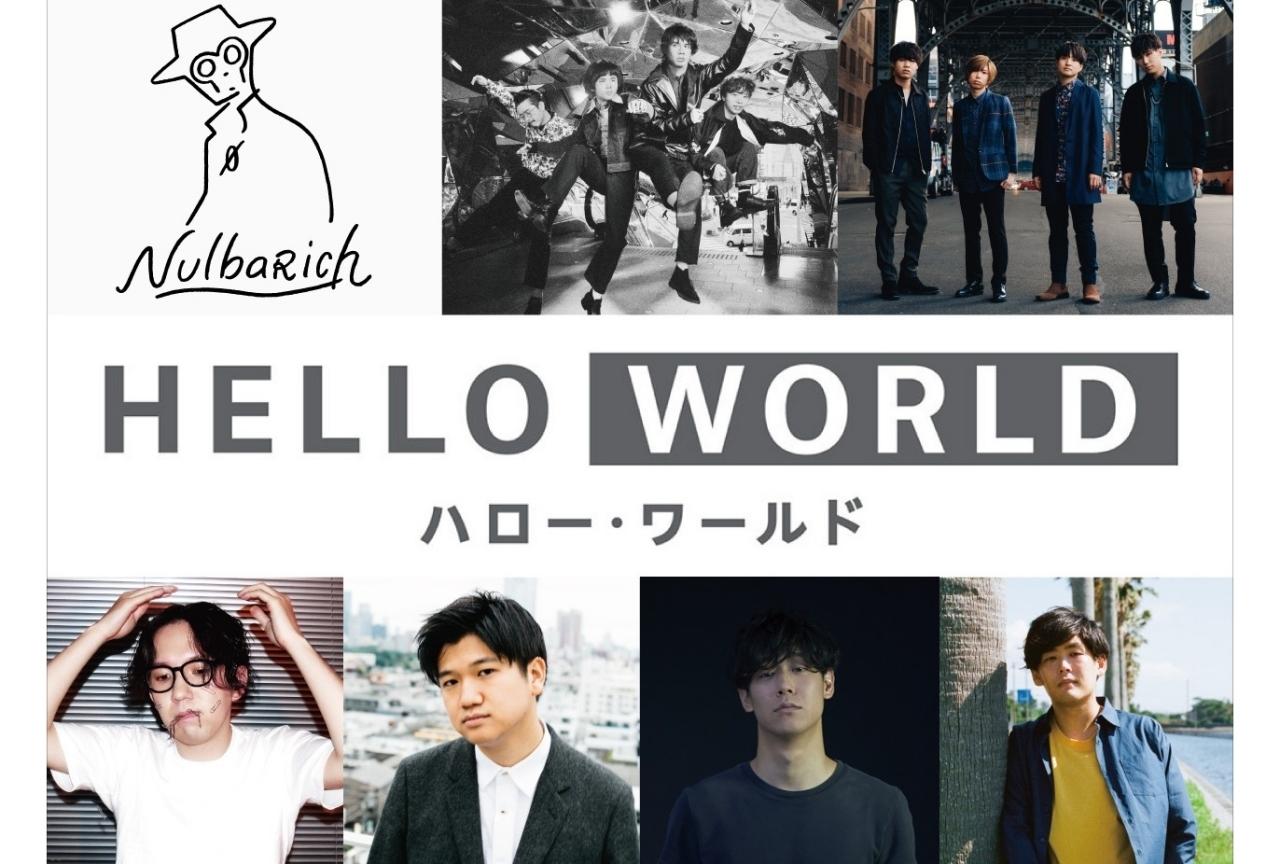 『HELLO WORLD』主題歌入り最新予告動画が公開!